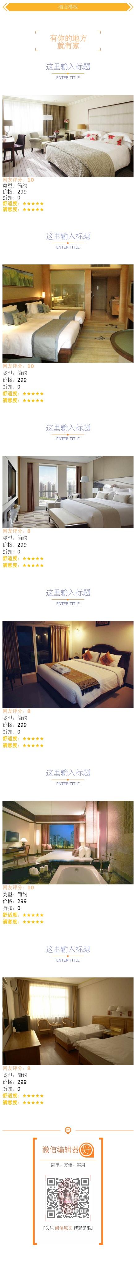 酒店服务类商品模板,微信公众号大图商品推广全文模板