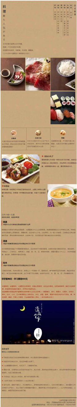 美食日式料理 餐饮类微信模板带背景