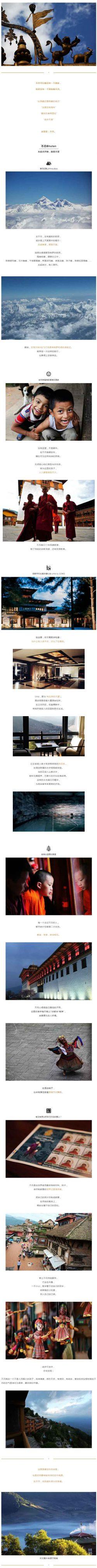 风景区景点介绍 旅行社风景宣传微信公众号模板