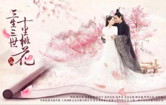 中国风古装剧《三生三世十里桃花》电视剧影评宣传文章模板