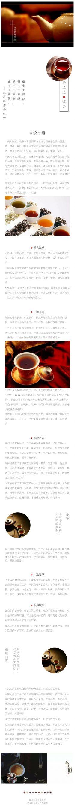 茶道茶文化中国风微信公众号文章模板