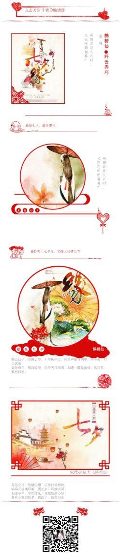 七夕情人节中国风微信公众号文章模板