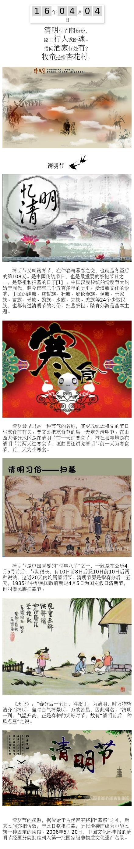 清明节、水墨中国风微信文章模板