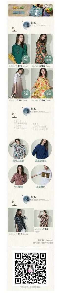 中国风微店商品介绍模板,电商产品模板