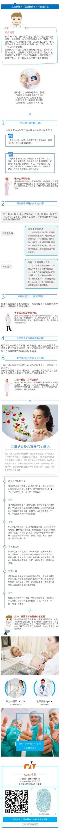 淡蓝色清新医药养生健康类公众号文章模板
