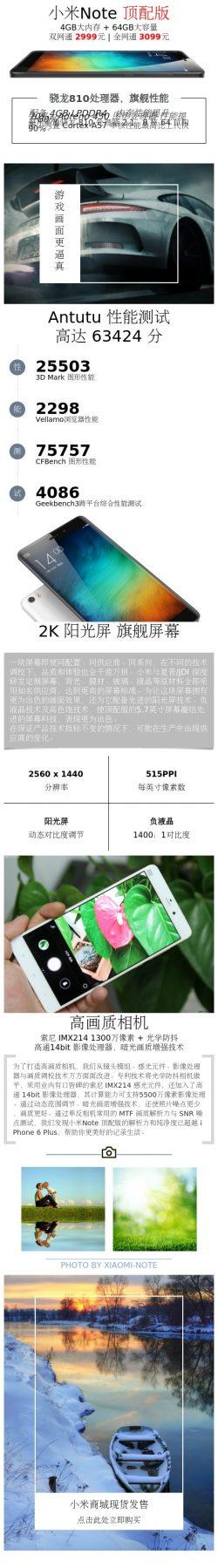 小米Note商品介绍,手机数码产品介绍