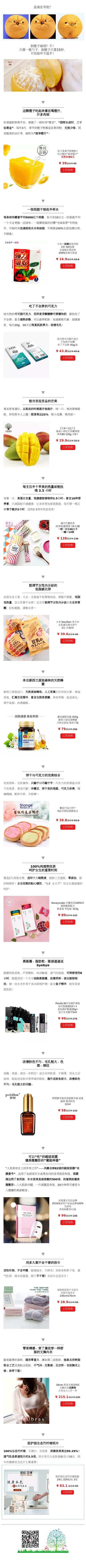 微信商城有赞商品推荐微店微信服务号文章模板