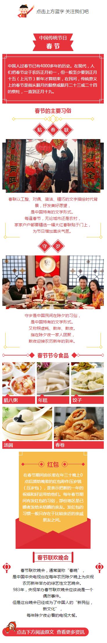春节、中国传统节日红色喜庆素材文章模板