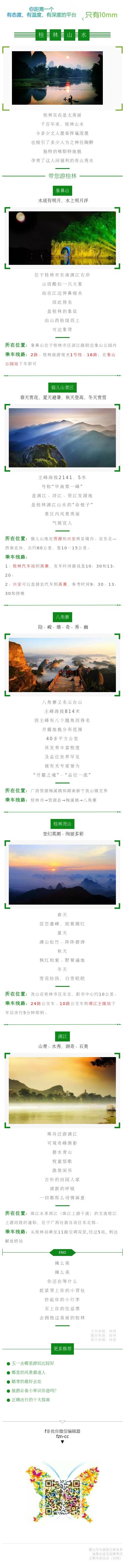桂林山水旅游景点介绍自由行线路微信模板