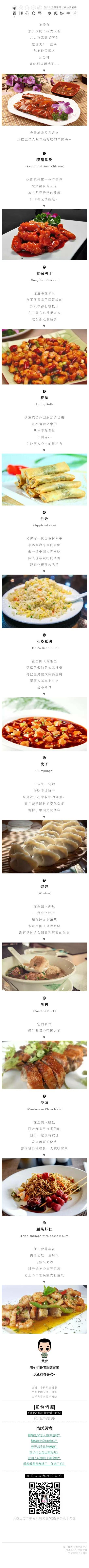 美食酒店菜系介绍中国菜排行餐厅餐饮微信模板
