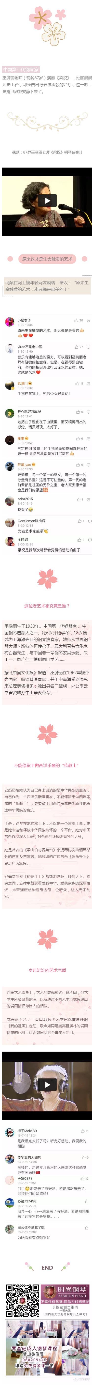 中国第一代钢琴家女性人物介绍粉色背景图