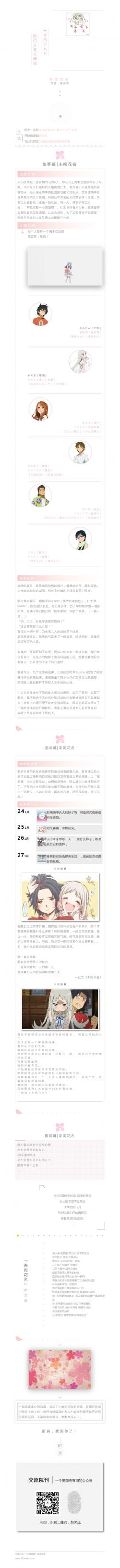 动漫作品粉色清新风格微信图文消息模板