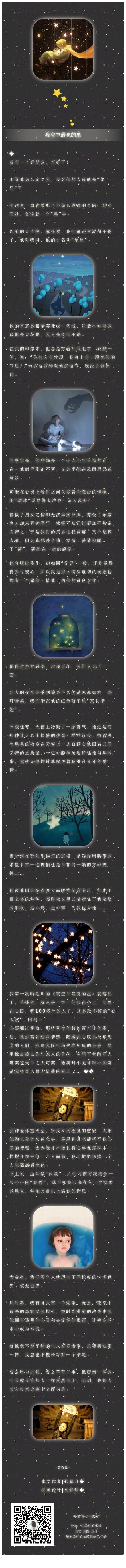 黑色深色童话故事微信文章模板