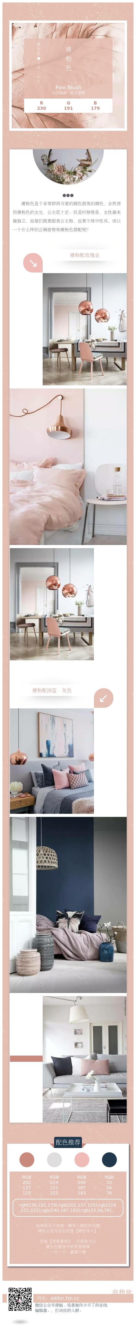 裸粉色粉红色小清新订阅号文章多图少文模板