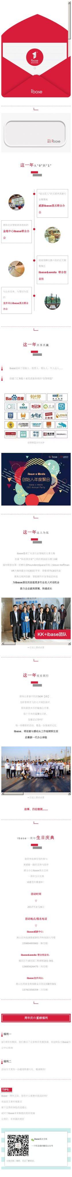 创意微信邀请函活动企业生日庆典