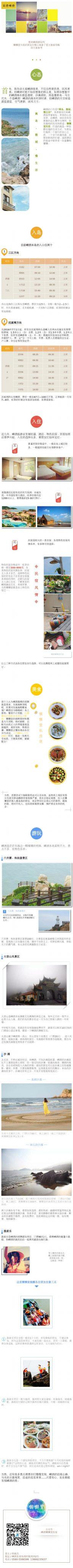 景点旅游攻略特色美食特产微信公众号图文消息模板