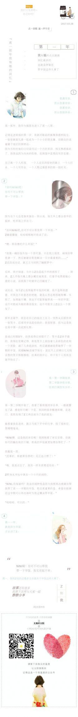 深红字体散文微信文章美文图文模板