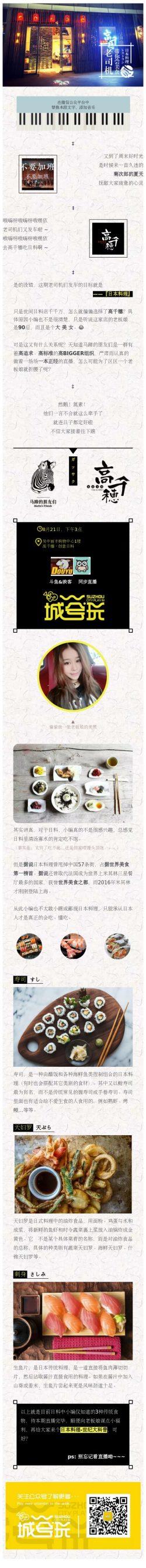 美食料理餐饮带花纹背景色公众号模板