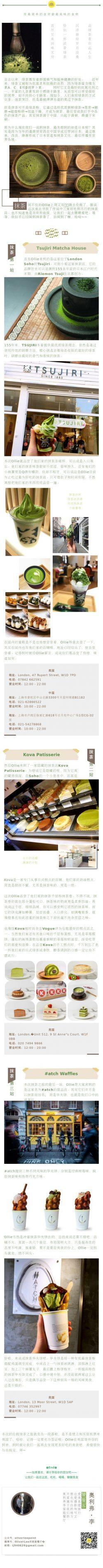 绿茶抹茶色美食单品介绍微信图文模板