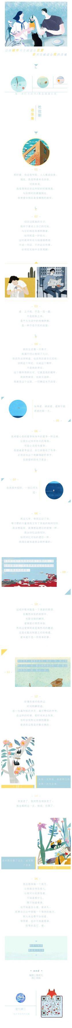 淡蓝色小清新风格文章模板美文语录