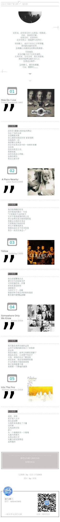 歌曲音乐作品介绍微信订阅号图文模板