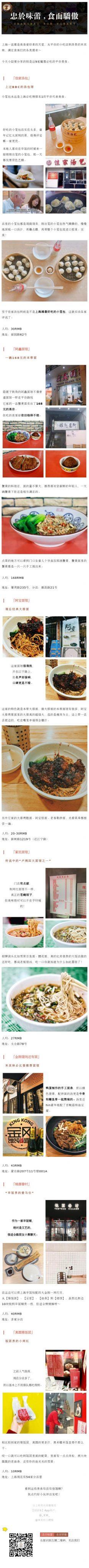 暖色米其林小吃店美食介绍微信公众号文章模板