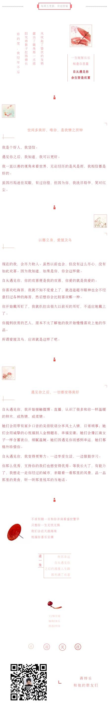中国风古典红色清新散文美文微信公众号文章模板