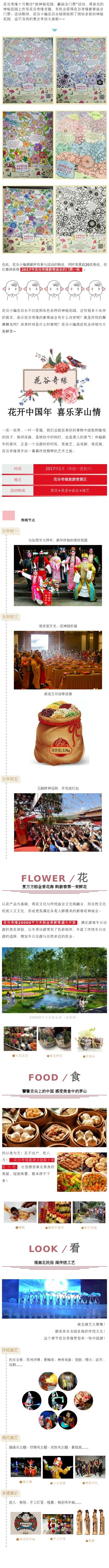 春节传统节日喜庆文章模板