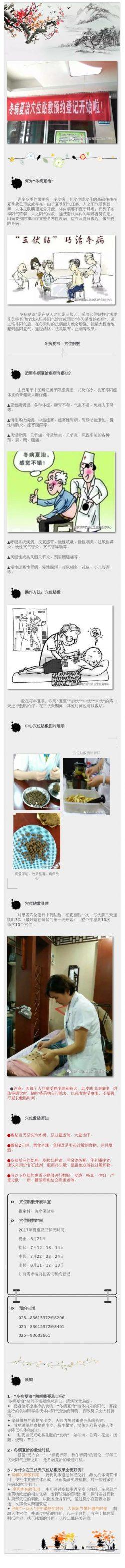 中医中国风古典水墨风格微信文章模板