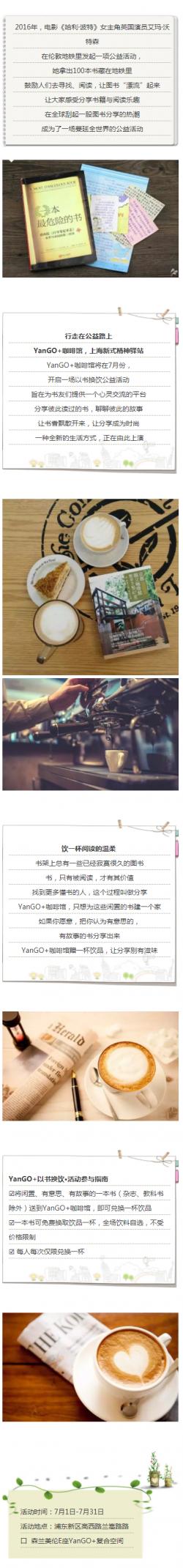 微信活动介绍 清新小资风格咖啡馆公众号文章模板