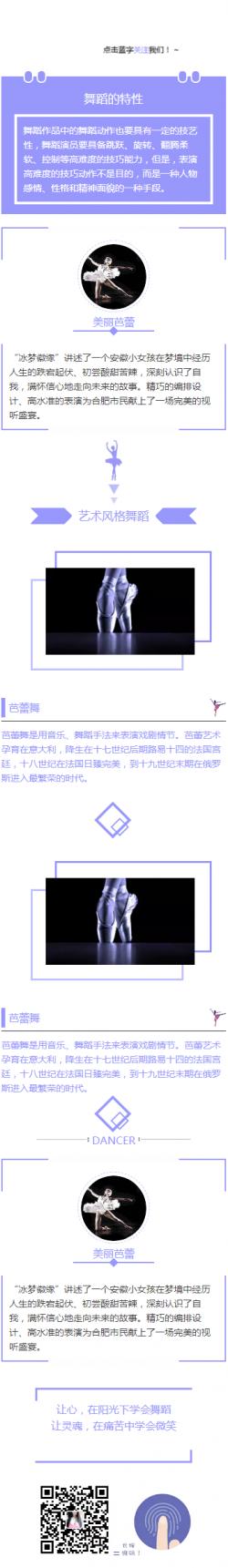 舞蹈艺术紫色简约文章风格模板