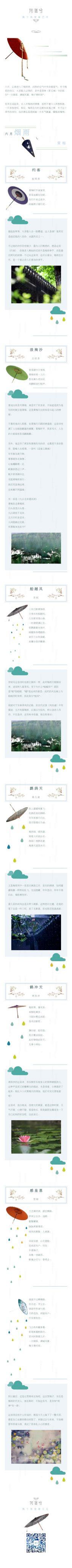 梅雨季雨水诗词赏析动态背景清新简约文章模板