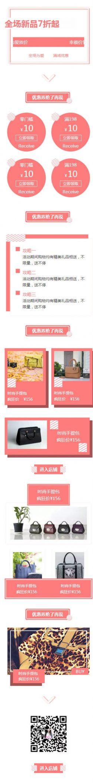电商微商产品推广文章模板