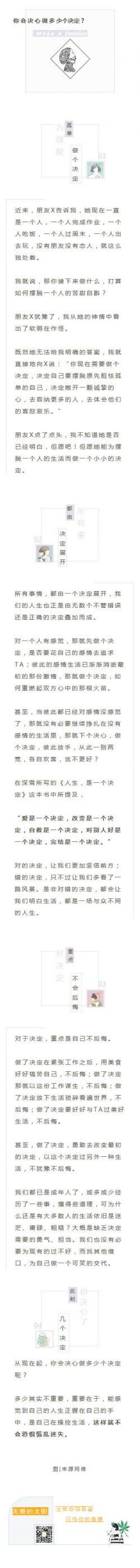 清新文艺个人公众号微信文章模板
