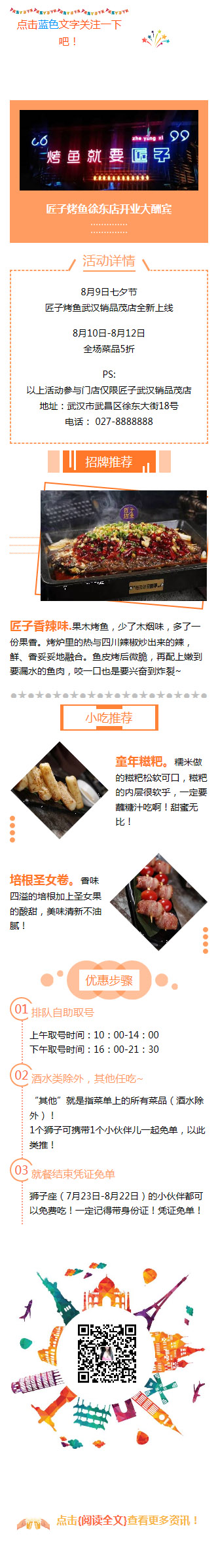 新店开业广告宣传推广美食餐饮模板