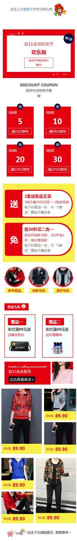 双11全球购物节商品促销服务号文章模板