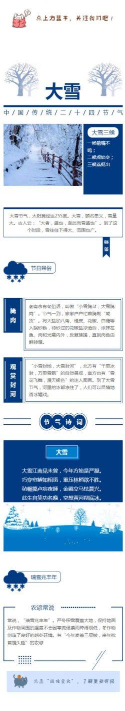 大雪中国传统二十四节气天气