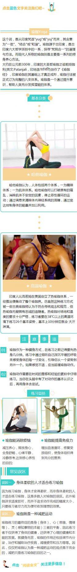 印度瑜伽Yoga介绍百科