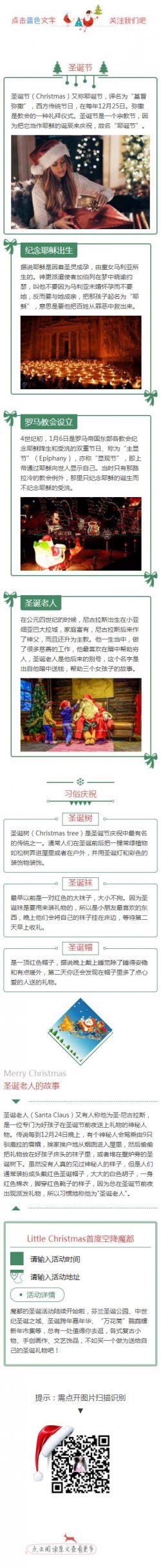 圣诞节(Christmas)耶诞节西方传统节日宗教节平安夜模板