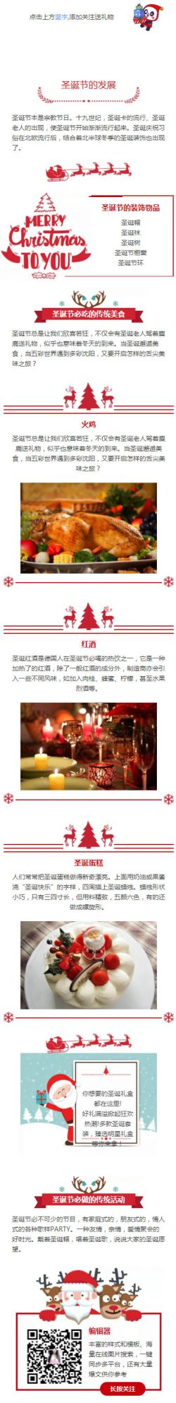 圣诞节宗教节日