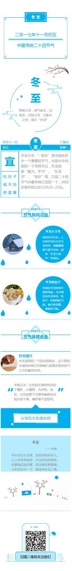 冬至中国传统二十四节气一阳生