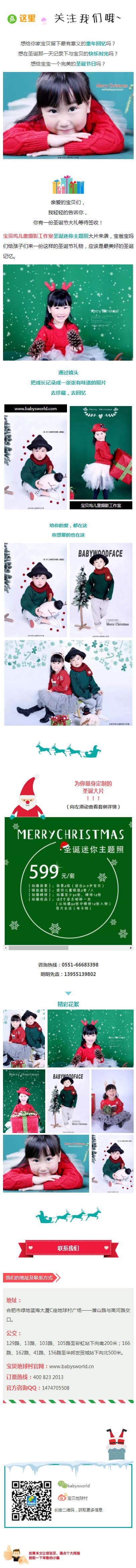 圣诞节日微信活动模板