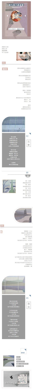 诗歌散文杂文清新简约风格模板