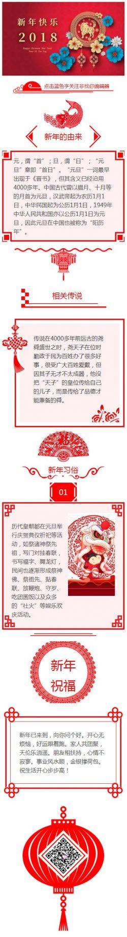 农历中国风新年元旦红色喜庆风格模板