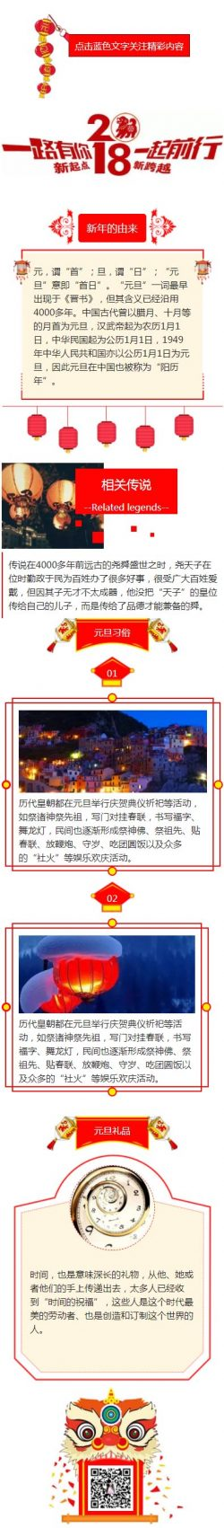 2018年新年元旦红色中国风中国红喜庆中国年