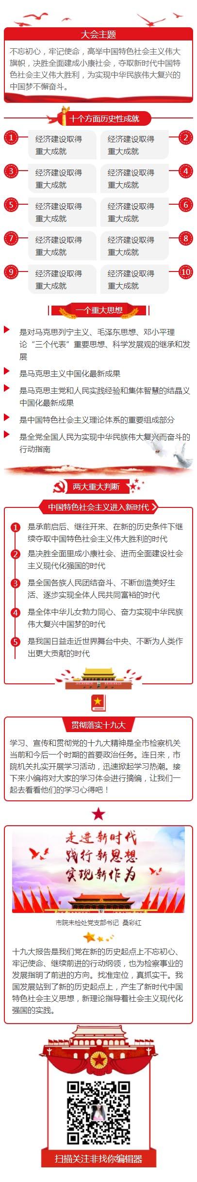 中国特色社会主义中国梦中华民族伟大复兴党政风格