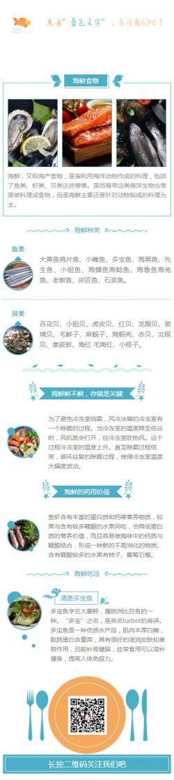 海鲜海洋动物食物蓝色清新风格模板