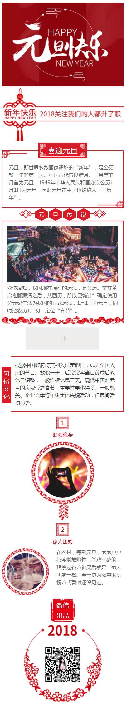 元旦新年春节红色中国风模板