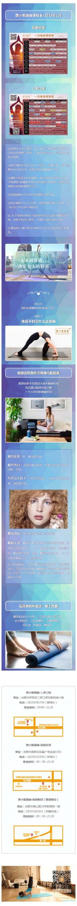 瑜伽课程表背景图蓝色模板