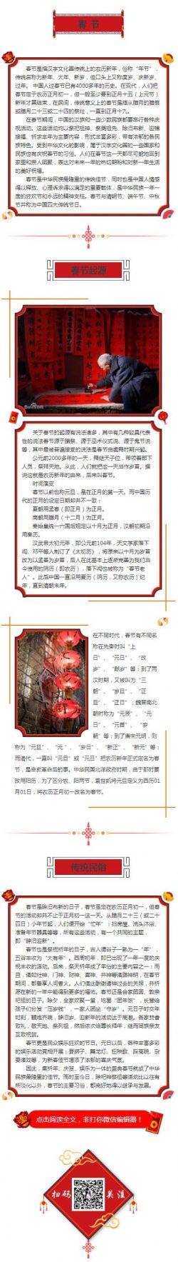 春节新年中国风红色传统节日